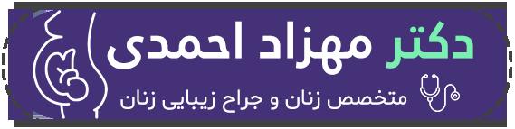 دکتر مهزاد احمدی | متخصص زنان و زایمان